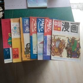 漫画月刊1988年第4 8 12、1990年6、1991年1 2、中国漫画1992年5(7本合售)