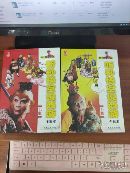 听孙悟空说西游(上下册)(全彩本)