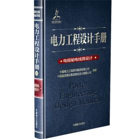 电力工程设计手册:电缆输电线路设计