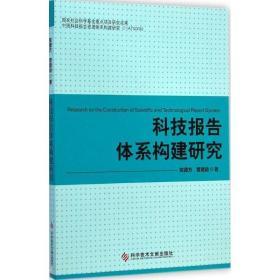 科技报告体系构建研究