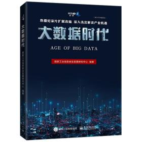 大数据时代(含光盘2张)