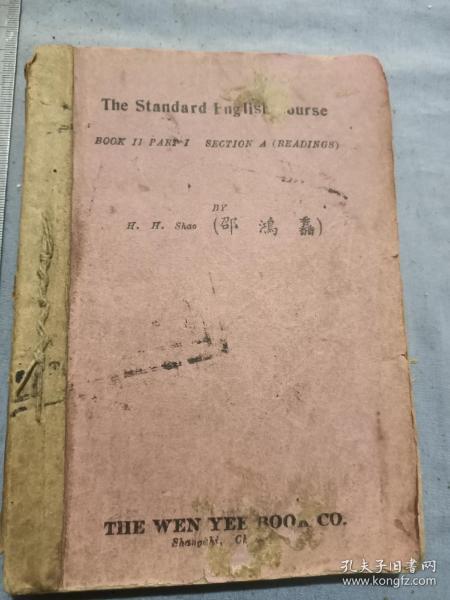 民国文怡书局,邵鸿馨编标准英语课本。