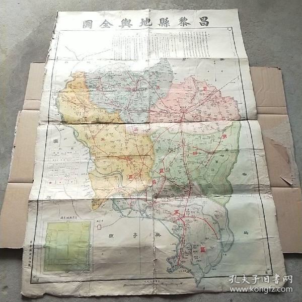 昌黎县地舆全图 中华民国三十四年制