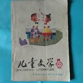 儿童文学[总133期]