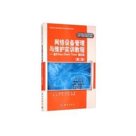 网络设备管理与维护实训教程——基于Cisco Packet Tracer模拟器(第二版)