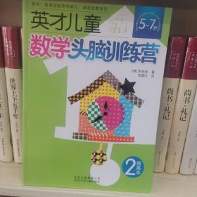 英才儿童数学头脑训练营:提高本2