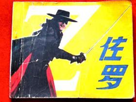 电影版连环画《佐罗》根据意法合拍彩色故事片改编。