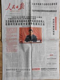 人民日报【2021年3月2日,在中青年干部培训班开班式上讲话强调】