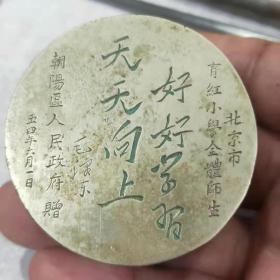 文革时期赠送款精工刻铜墨盒!直径5.3厘米厚2.8厘米!重146.5克!