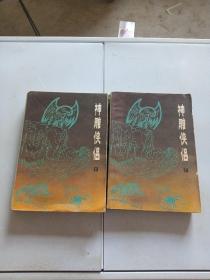 神雕侠侣 上下册, 陕西人民出版社