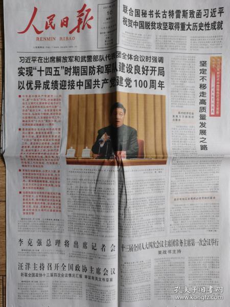 人民日报【2021年3月10日,在出席军队代表团全体会议时强调】