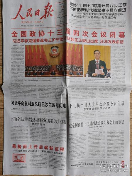 人民日报【2021年3月11日,全国政协十三届四次会议闭幕】
