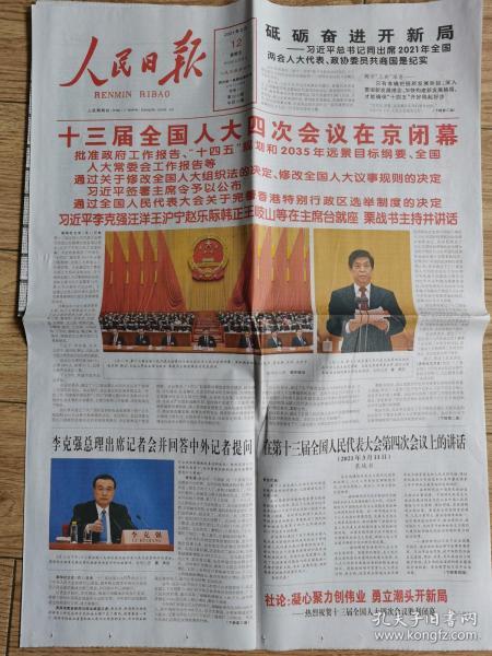 人民日报【2021年3月12日,十三届全国人大四次会议闭幕】