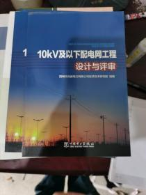 10kV及以下配电网工程设计与评审