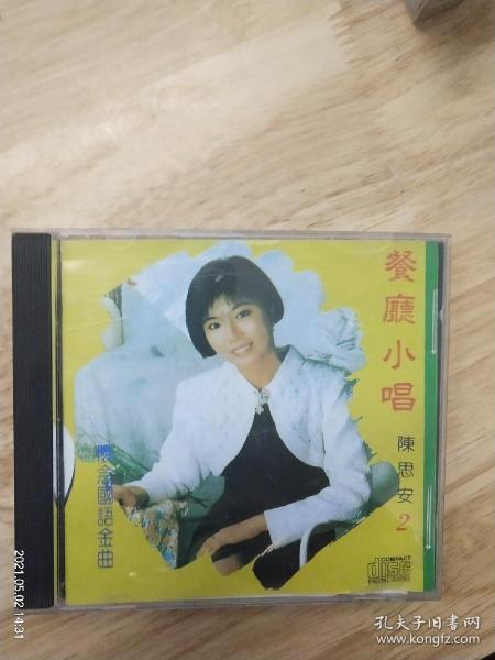 台版:陈思安怀旧国语金曲《餐厅小唱》(2)台湾欣代声视音乐事业有限公司出版,CD,金碟,碟面完美,多网唯一,(IFPIIY72)