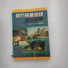 京九铁路沿线旅游指南
