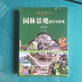 梦栖之地:园林景观设计与欣赏/世界高端文化珍藏图鉴大系(95新塑封)