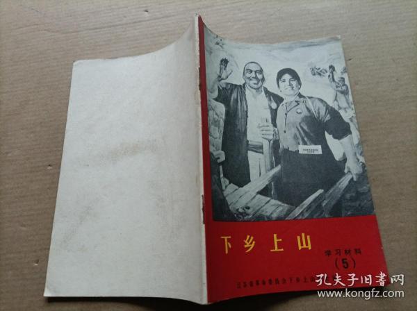 下乡上山 学习材料(5)