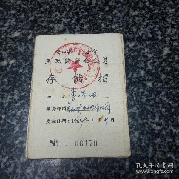 1964年  金山县工会 互助储金会会员 存储折