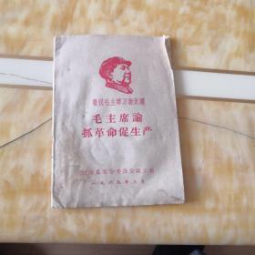 毛主席论抓革命促生产