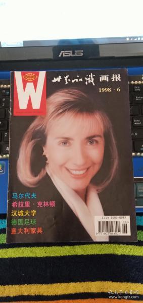 世界知识画报 1998年6月
