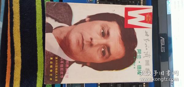世界知识画报 1985年7月(总25期)
