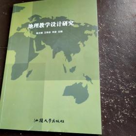 地理教学设计研究