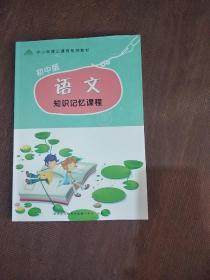 初中版语文知识记忆课程
