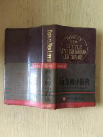 新英韩小辞典  增补新版(韩文原版)