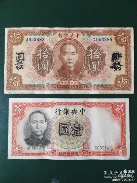 民国中央银行两张,含豹子号888