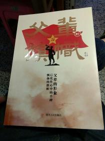 【一版一印首页知名人士 杜京 亲笔签名】父辈的旗帜  梁凌  著  四川人民出版社9787220102332