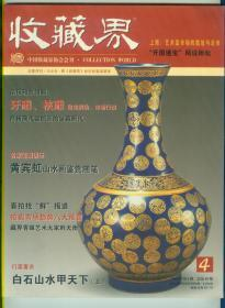 大16开《收藏界》2005年第4期