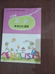小学版英语单词记忆课程