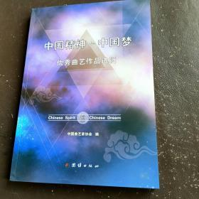 中国精神中国梦:曲艺作品选辑