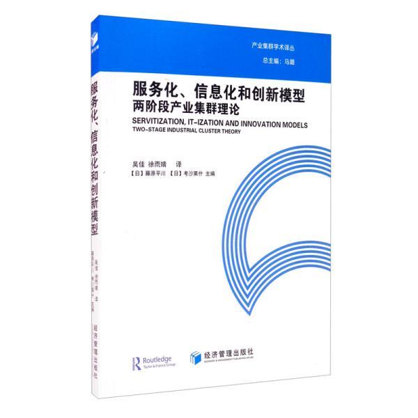 服务化、信息化和创新模型:两阶段产业集群理论