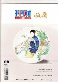 理财收藏(2020年第9期)