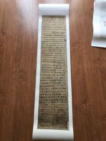 敦煌遗书 法藏 P4625五台山赞手稿。纸本大小30*123厘米。宣纸艺术微喷复制。120元包邮