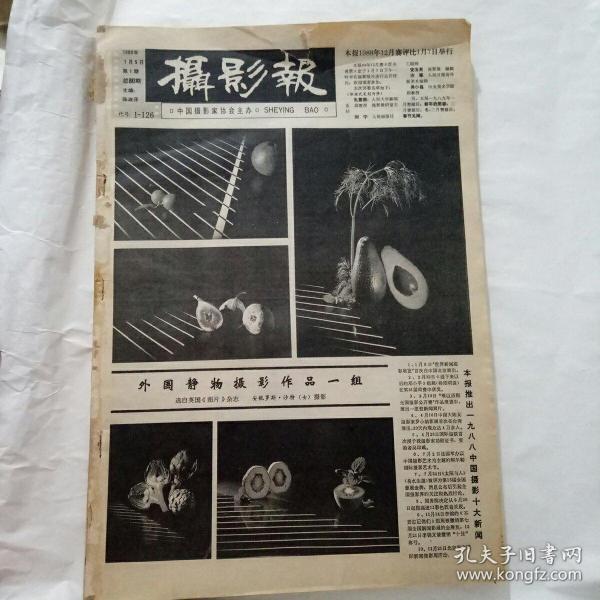 摄影报合订本(1989年第1期一52期)