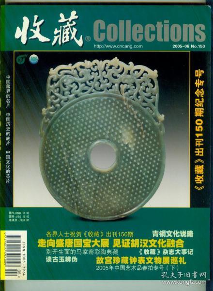 大16开《收藏》2005年第6期150期纪念专号加厚带原书签