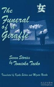 The Funeral Of A Giraffe: Seven Stories (japanese Women Writ