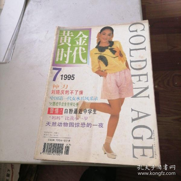 黄金时代杂志1995一7,9,10,12