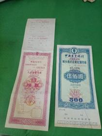 中国农业银行存单样张两张合售品如图