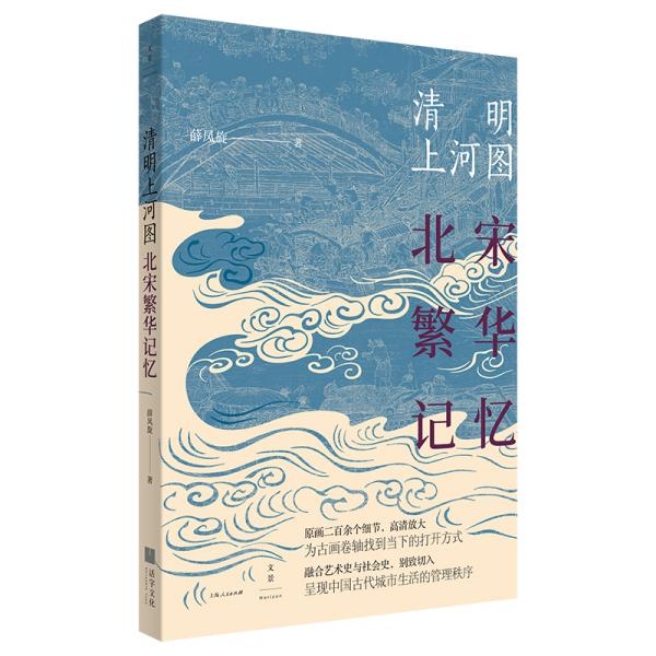 清明上河图 : 北宋繁华记忆