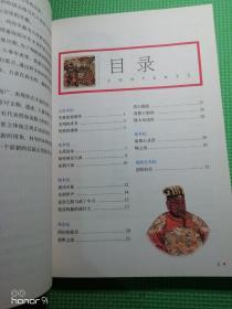 图说经典·图说文化经典:史记