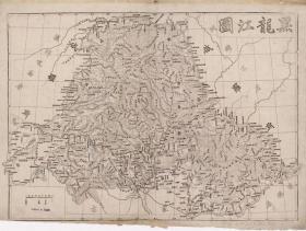 古地图1860-1910 黑龙江图。纸本大小114.85*86.75厘米。宣纸艺术微喷复制。300元包邮