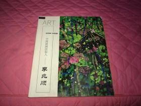 中国波画创始人:李兆顺