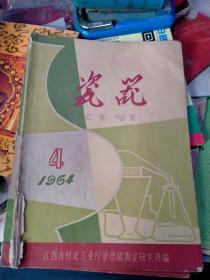 第一轻工业部景德镇陶研所出版期刊·瓷器·1964年2.4期2本合售
