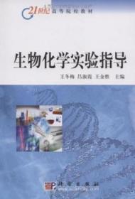 全新正版图书 生物化学实验指导王冬梅科学出版社9787030242716 黎明书店黎明书店