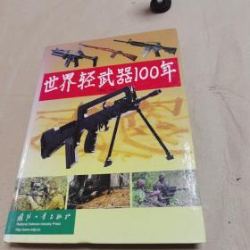 世界轻武器100年(精装)