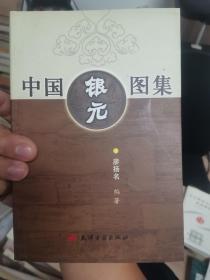 中国银元图集